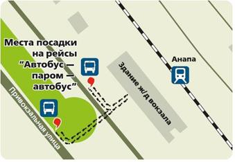 место посадки на автобус до Крыма в Анапе