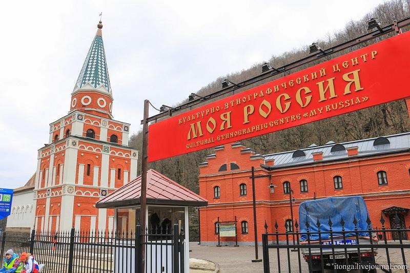 Культурно-этнографический центр центр «Моя Россия»