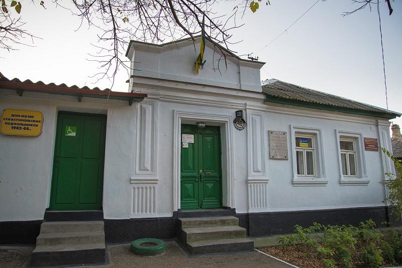 Дом-музей севастопольских подпольщиков
