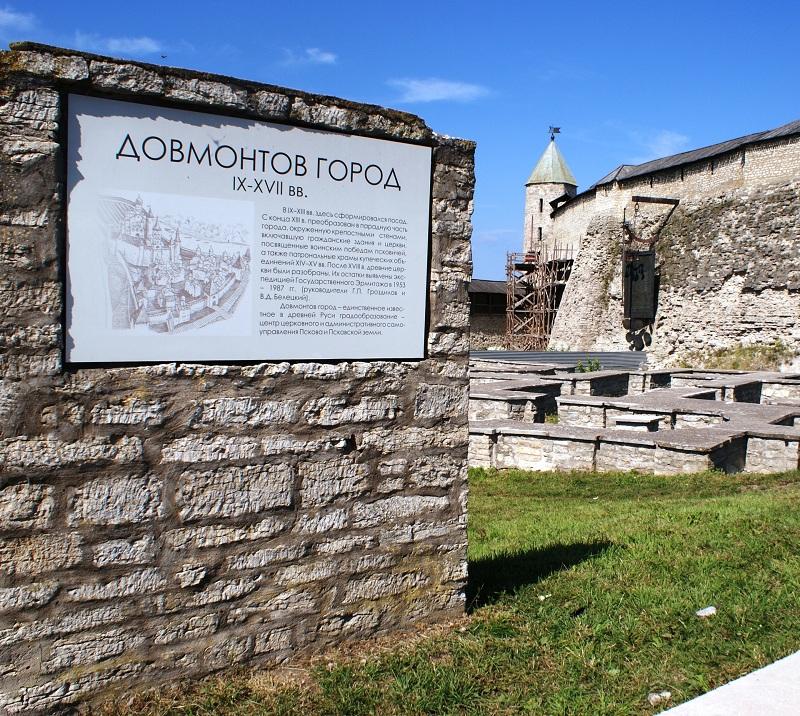 Довмонтов город надпись