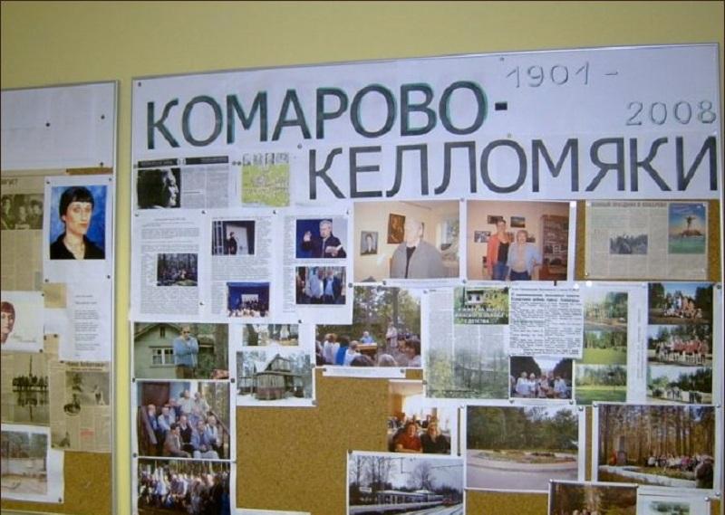 Музей Комарово внутри