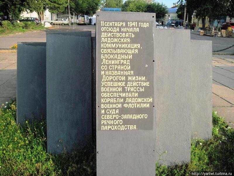 Памятник Ладожской военной флотилии