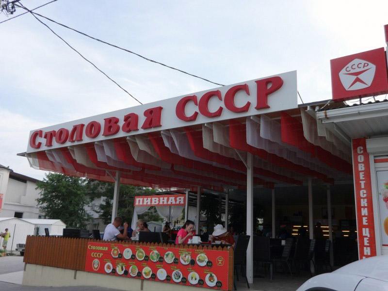 Геленджик столовая СССР