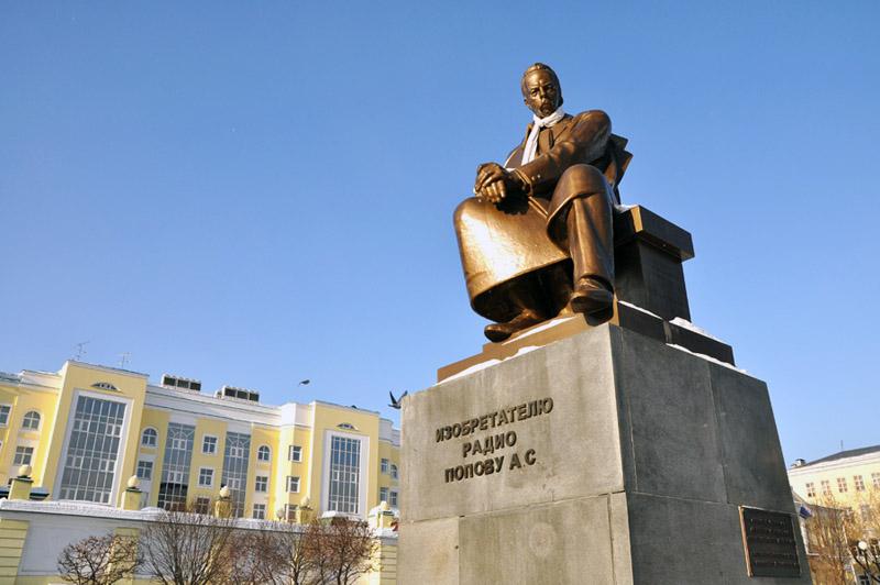 Памятник изобретателю радио А. С. Попову