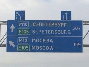 Как доехать из Москвы до Санкт-Петербурга: выбираем лучший способ