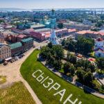 Один день в Сызрани: главные достопримечательности