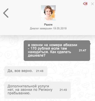 сотовая связь в абхазии 2019